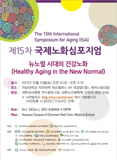 전남대 노인의학센터, '뉴-노멀 시대의 건강 노화' 국제심포지엄