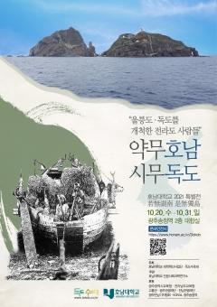 호남대,약무호남 시무독도 2021특별전