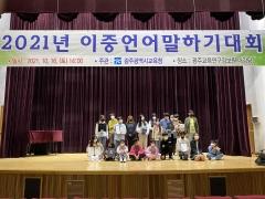 광주시교육청, '2021년 이중언어말하기 대회' 개최