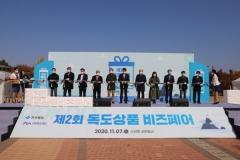 '10월 독도의 달' 경북도, 다양한 독도 수호 프로그램 선보여
