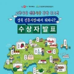 경북도, 전통시장 탐방 영상 공모전 수상작 발표