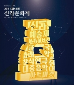 제48회 신라문화제, 클래식과 연극 등 다채로운 공연 선보여