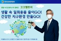한국건강관리협회, 脫플라스틱 캠페인 '고고챌린지'' 동참