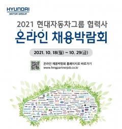 현대차그룹, '2021 온라인 채용박람회' 개최···280여개 협력사 참가