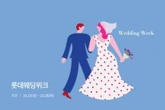 롯데백화점, 28일까지 '롯데 웨딩 위크' 진행