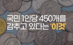 [카드뉴스]국민 1인당 450개를 감추고 있다는 '이것'