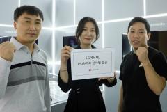 LG이노텍, 임직원 아이디어로 신사업 발굴