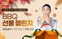 BBQ, 앱 주문 고객에 김연경 친필 사인볼 증정 프로모션