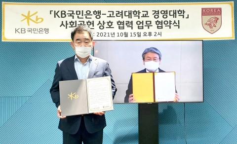 KB국민은행, 고려대 경영대학과 '사회공헌' 업무협약