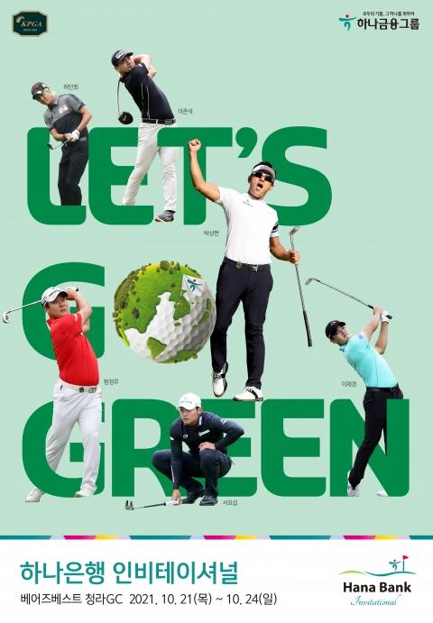 하나금융그룹, 친환경 골프대회 '하나은행 인비테이셔널' 개최