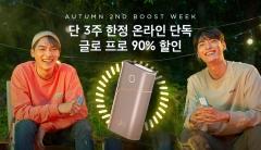 BAT로스만스, 궐련형 전자담배 '글로 프로' 90% 할인