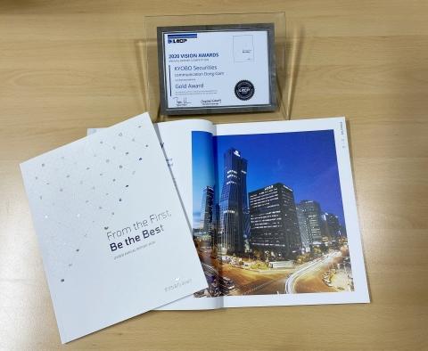 교보증권 애뉴얼리포트, 美 'LACP 비전어워드' 금상 수상