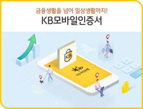KB국민은행, 전자서명인증사업자 선정···'국민인증서' 발돋움