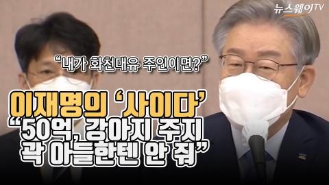 """이재명의 국감 '사이다'···""""50억, 강아지 주지 곽상도 아들한텐 안 줘"""""""