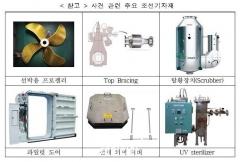 삼성중공업, 하청업체 자료제공 의무 위반 과징금 5200만원