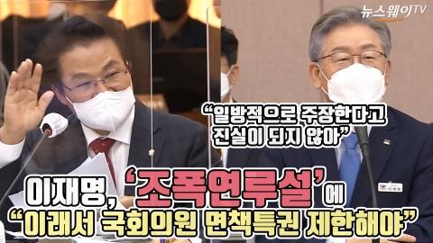 """이재명, '조폭연루설'에 """"이래서 국회의원 면책특권 제한해야"""""""