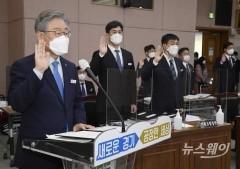[NW포토]이재명, 국회 행안위 경기도 국정감사 출석