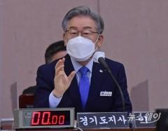 """이재명, '조폭 연루설' 의혹 제기에 """"국회의원 면책특권 제한해야"""""""