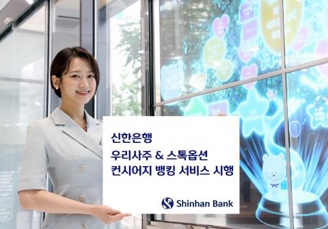 신한은행, 우리사주 & 스톡옵션  컨시어지 뱅킹 서비스 시행