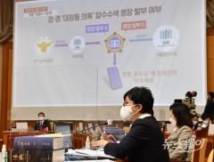 [NW포토]대검찰청 국감에도 나온 '대장동 의혹'