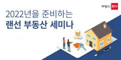 부동산R114, 2022년 준비하는 랜선 부동산 세미나 개최