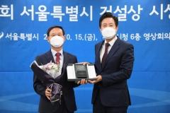 경복대 우종태 교수, 2021년 서울시 건설상 '대상' 수상