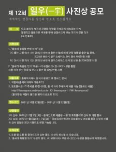 한진그룹 일우재단, '제12회 일우 사진상' 공모전