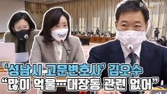"""[뉴스웨이TV]'성남시 고문변호사' 김오수 """"많이 억울···대장동 관련 없어"""""""