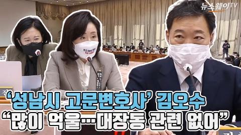 """'성남시 고문변호사' 김오수 """"많이 억울···대장동 관련 없어"""""""