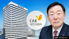 김상수 건협 회장 '정관변경 꼼수'?···업계 빈축