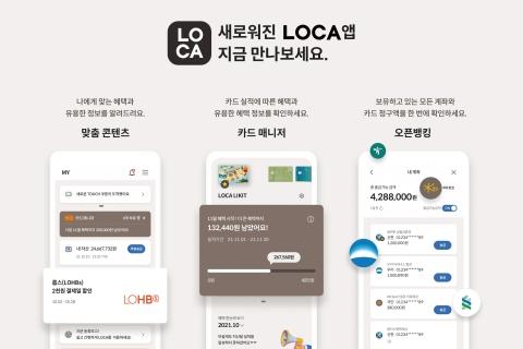 롯데카드, '로카 앱' 전면 개편···비회원도 서비스 이용 가능