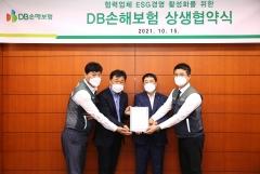 DB손보, 전국 800개 협력업체와 상생 협약 체결