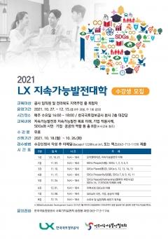 한국국토정보공사, '2021 LX 지속가능발전대학' 수강생 모집