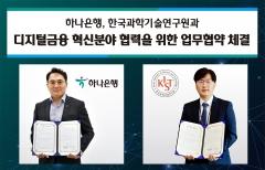 하나은행, 한국과학기술연구원과 '얼굴 인식' 머리 맞댄다
