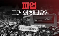 [카드뉴스]'파업, 그거 왜 하나요?'