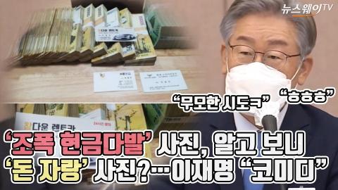 """'조폭 현금다발' 사진, 알고 보니 '돈 자랑' 사진?···이재명 """"코미디"""""""
