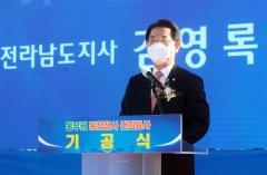전남도, '동부권 통합청사' 첫 삽...2023년 5월 개청 예정