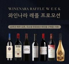 와인나라, 특급 와인 래플 이벤트···MZ세대 공략