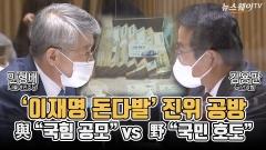 """[뉴스웨이TV]'이재명 돈다발' 진위 공방···與 """"국힘 공모"""" vs  野 """"국민 호도"""""""