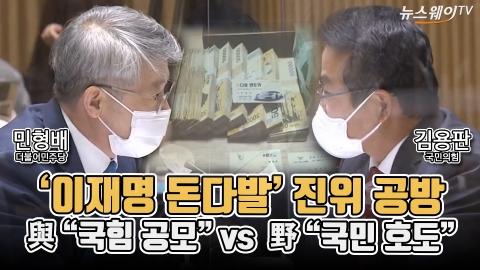 """'이재명 돈다발' 진위 공방···與 """"국힘 공모"""" vs  野 """"국민 호도"""""""