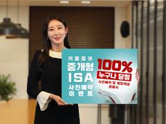 키움증권, '중개형 ISA 사전예약' 이벤트 진행