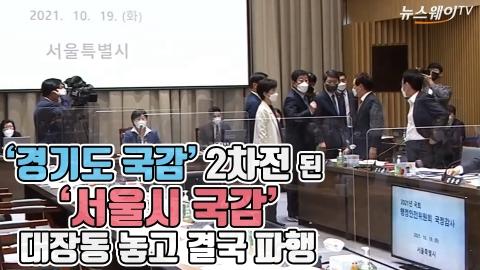 '경기도 국감' 2차전 된 '서울시 국감' 대장동 놓고 결국 파행
