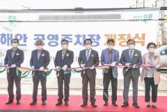 목포시, 유달동 주차난 해소 해안공영주차장 확장