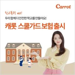 캐롯손해보험, 학교폭력대응 '스쿨가드' 보험 출시