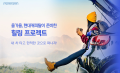 현대캐피탈, 디지털 중고차 금융 고객에게 '여행 지원' 이벤트