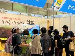 장성군, 귀농귀촌행복박람회 '우수상' 수상