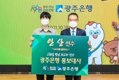 광주은행, 양궁 국가대표 안산 선수 홍보대사 위촉