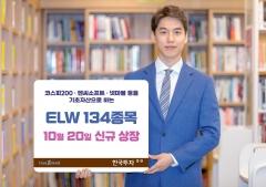 한국투자증권, ELW 134종 신규 상장