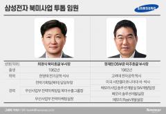 삼성, 백악관 반도체 자료 제출 고심···美 담당 부사장 최경식·정재헌 행보 관심