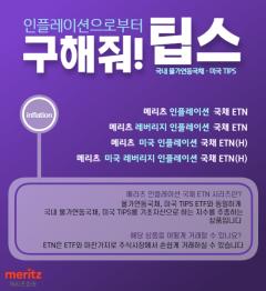 메리츠증권, 인플레이션 대비 韓∙美 물가연동국채 추종 ETN 4종 상장